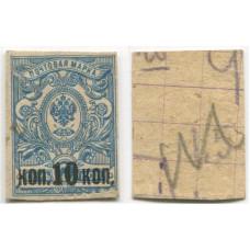 Почтовая марка 7 копеек с надпечаткой 10 копеек