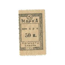 Марка 50 копеек Армавир