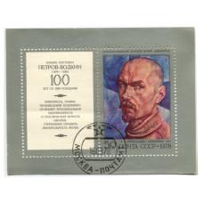 Блок марок 100 лет со дня рождения К. С. Петрова-Водкина, почта СССР 1978 г. (1 шт.)