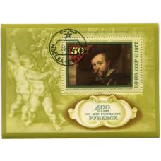 Блок марок 400 лет со дня рождения Рубенса, почта СССР 1977 г. (1 шт.)