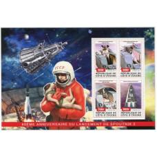 Лист марок Кот-д`Ивуар 2017 г. 60 лет запуску Спутника-2 (лист марок)