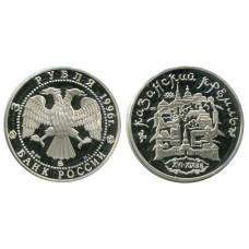 3 рубля 1996 г., Казанский кремль XVI - XIX вв.