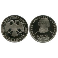 1 рубль 1993 г., 250 лет со дня рождения Г. Р. Державина