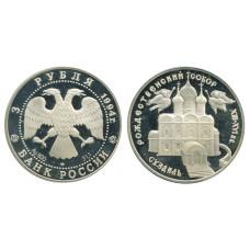 3 рубля 1994 г., Суздаль. Рождественский собор XIII - XVI вв.