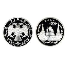 3 рубля 1996 г., Церковь Ильи Пророка в Ярославле