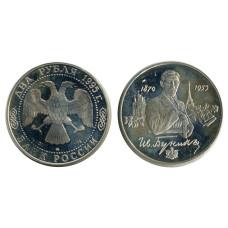 2 рубля 1995 г., 125 лет со дня рождения И. Бунина