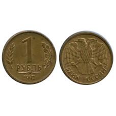 1 рубль 1992 г., магнитная