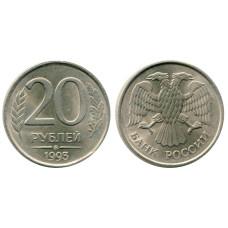 20 рублей 1993 г.,немагнитная, R