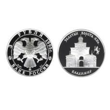 3 рубля 1995 г., Золотые ворота, XII в., г. Владимир