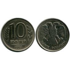 10 рублей 1993 г., немагнитная