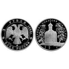 3 рубля 1994 г., Церковь Покрова на Нерли