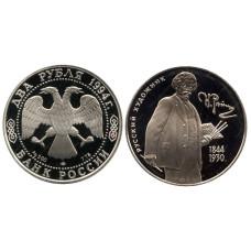 2 рубля 1994 г., 150-летие со дня рождения И. Е. Репина