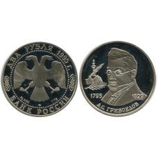 2 рубля 1995 г., 200-летие со дня рождения А. С. Грибоедова (2)
