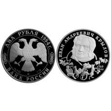 2 рубля 1994 г., 225-летие со дня рождения И. А. Крылова