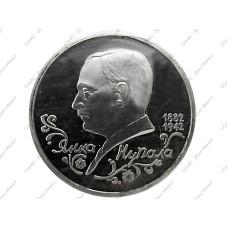 1 рубль 1992 г., 110 лет со дня рождения Я. Купала
