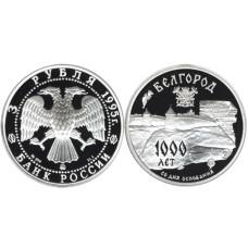 3 рубля 1995 г., 1000-летие основания г. Белгорода