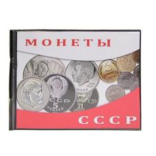 Монетник на 72 монеты «Юбилейка», для юбилейных монет СССР (листы с клапанами, с обложкой)