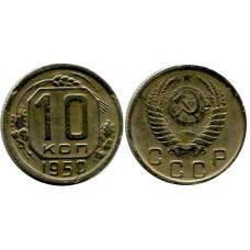 10 копеек 1950 г. (1)
