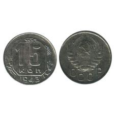15 копеек 1943 г. (1)