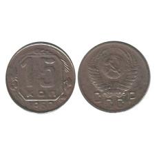 15 копеек 1950 г. (1)
