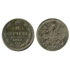 15 копеек 1869 г. (HI)
