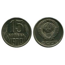 15 копеек 1970 г. подделка