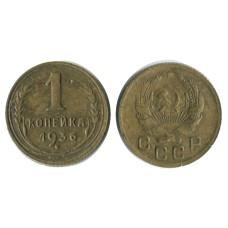 1 копейка 1936 г.