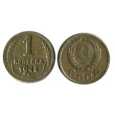 1 копейка 1945 г. (1)