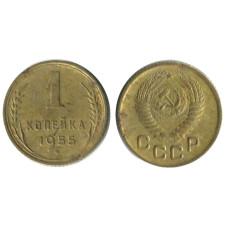 1 копейка 1955 г.