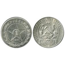 1 рубль 1921 г. (1)