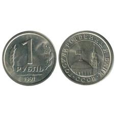 1 рубль 1991 г., Государственный банк