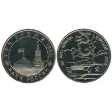 3 рубля 1993 г. 50 лет победы на Курской дуге Proof