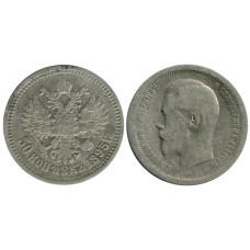 50 копеек 1895 г. (АГ) 4