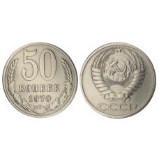 50 копеек 1970 г. (1)