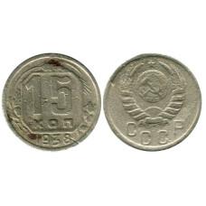 15 копеек 1938 г.(1)