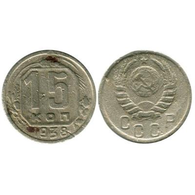 Серебряная монета 15 копеек 1938 г.(1)