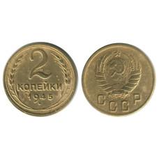 2 копейки 1945 г. (3)