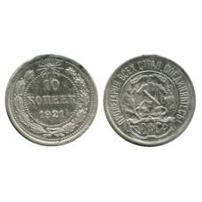 10 копеек 1921 г.