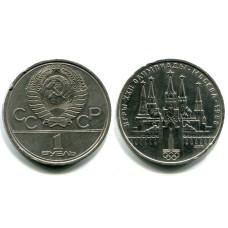 1 рубль 1978 года, Олимпиада 80, Московский кремль, Ошибка на циферблате часов