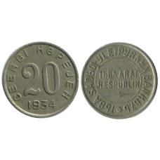 20 копеек Тувы 1934 г.