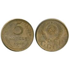 5 копеек 1946 г. (1)