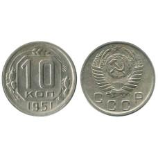 10 копеек 1951 г. (1)
