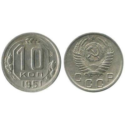 Монета 10 копеек 1951 г. (1)