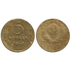 5 копеек 1948 г.