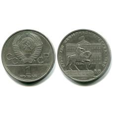 1 рубль 1980 года, Олимпиада 80, Здание Моссовета