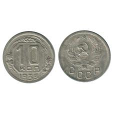 10 копеек 1935 г. (2)