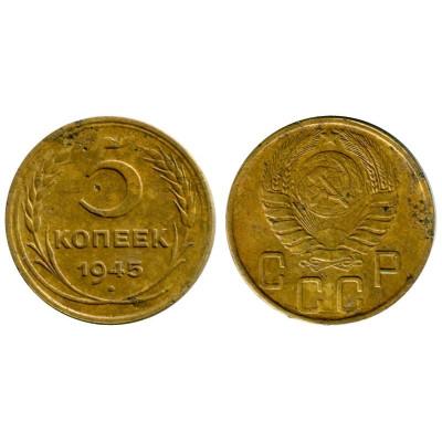 Серебряная монета 5 копеек СССР 1945 г.