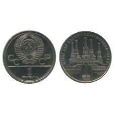 1 рубль 1978 года, Олимпиада 80, Московский кремль
