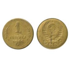 1 копейка 1946 г.