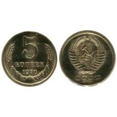 5 копеек 1970 г. R